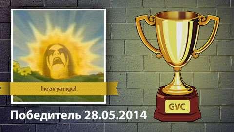 les Résultats de la compétition avec 21.05 sur 28.05.2014