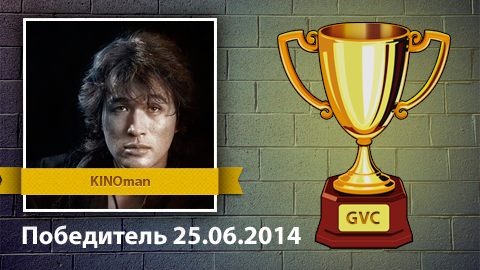 die Ergebnisse des Wettbewerbs mit 18.06 für 25.06.2014