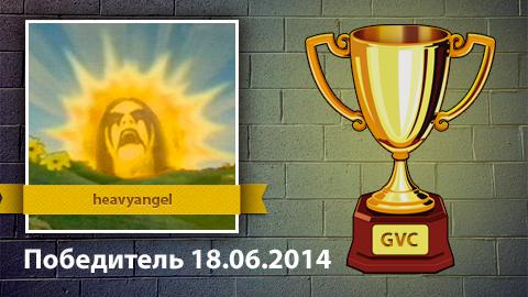 die Ergebnisse des Wettbewerbs mit 11.06 für 18.06.2014