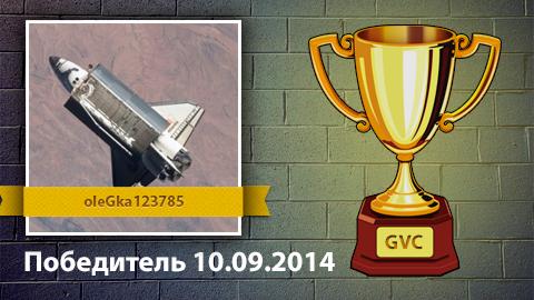 le Gagnant de la compétition à l'issue de la 10.09.2014