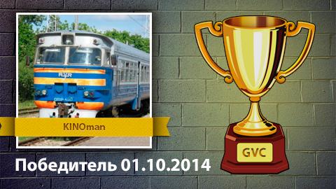le Gagnant de la compétition à l'issue de la 01.10.2014