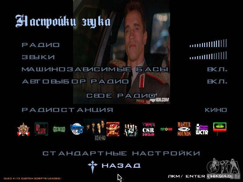 Gta san andreas radio sf-ur download firefox